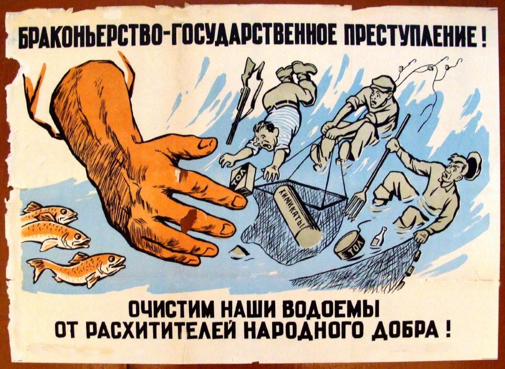 старые плакаты охотой и рыбалка должна быть спиннинговая