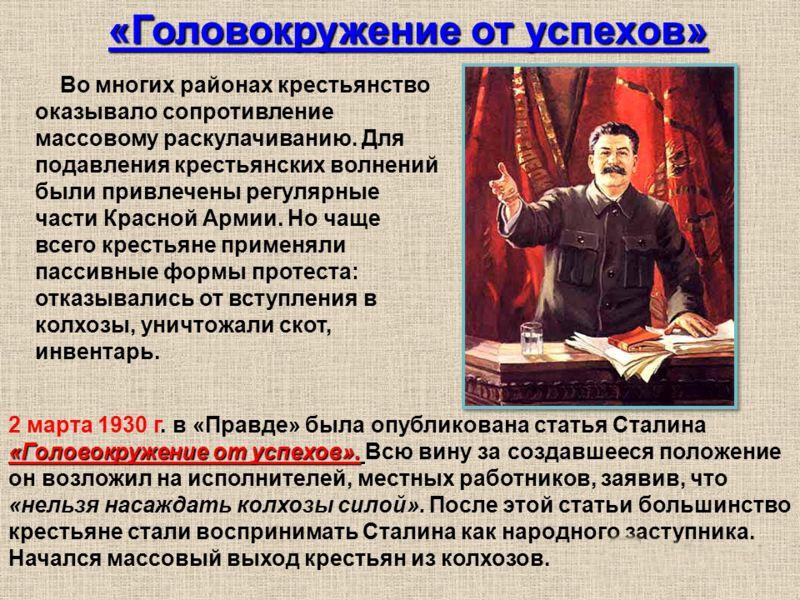 Головокружение от успехов сталин посвящена